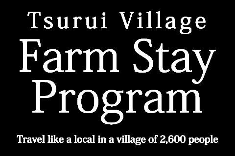 鶴居村観光協会 鶴居村農泊宣言。